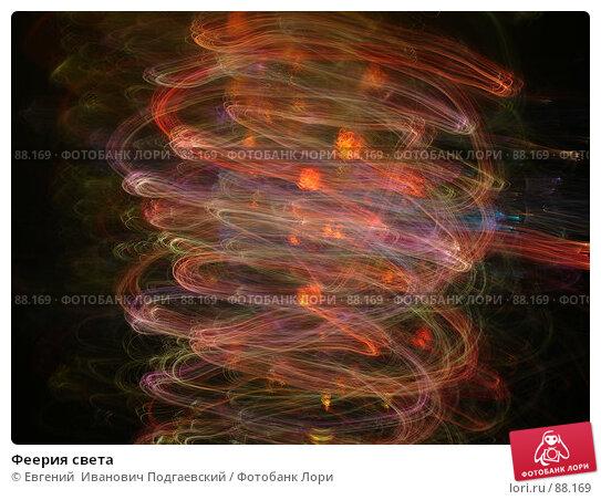 Феерия света, фото № 88169, снято 7 августа 2007 г. (c) Евгений  Иванович Подгаевский / Фотобанк Лори