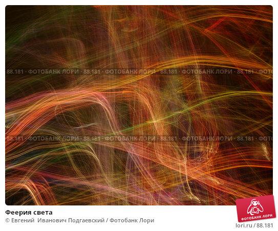 Феерия света, фото № 88181, снято 7 августа 2007 г. (c) Евгений  Иванович Подгаевский / Фотобанк Лори