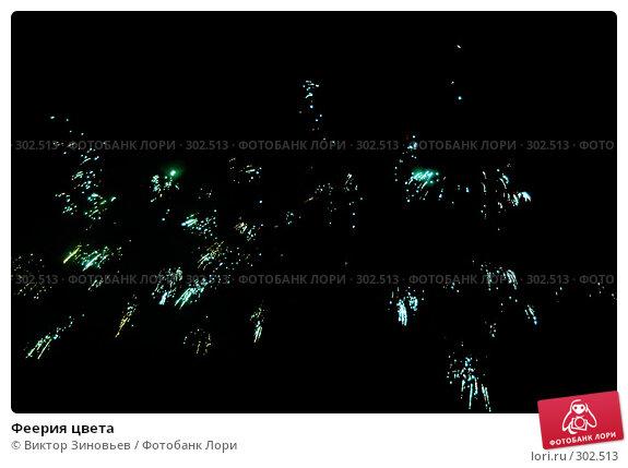Купить «Феерия цвета», иллюстрация № 302513 (c) Виктор Зиновьев / Фотобанк Лори