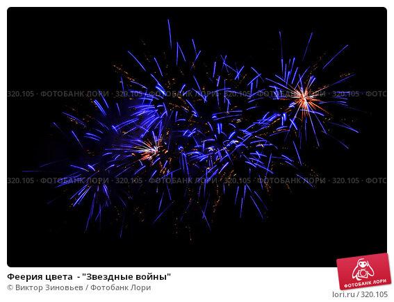 """Феерия цвета  - """"Звездные войны"""", фото № 320105, снято 26 июля 2017 г. (c) Виктор Зиновьев / Фотобанк Лори"""