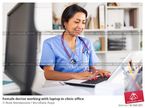 Female doctor working with laptop in clinic office. Стоковое фото, фотограф Яков Филимонов / Фотобанк Лори
