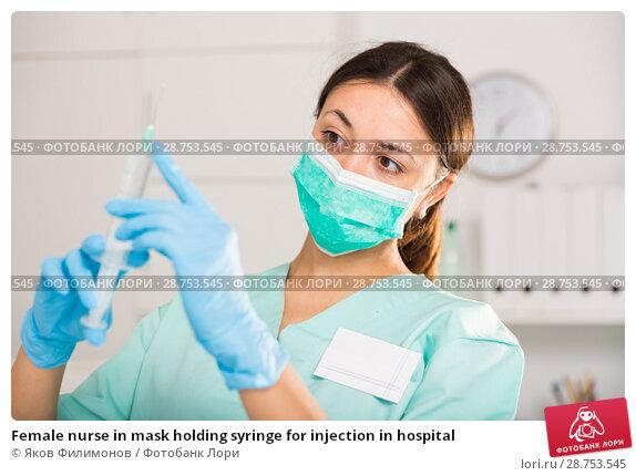 Купить «Female nurse in mask holding syringe for injection in hospital», фото № 28753545, снято 1 мая 2018 г. (c) Яков Филимонов / Фотобанк Лори