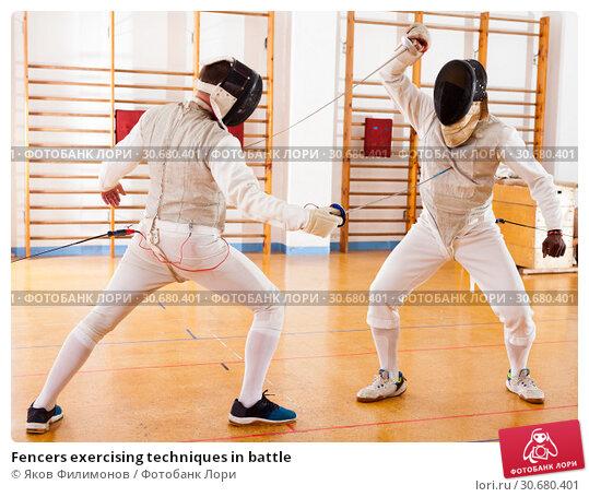 Купить «Fencers exercising techniques in battle», фото № 30680401, снято 11 июля 2018 г. (c) Яков Филимонов / Фотобанк Лори