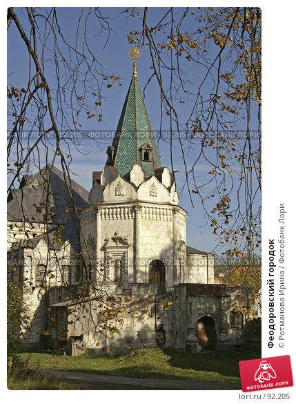 Феодоровский городок, фото № 92205, снято 30 сентября 2007 г. (c) Ротманова Ирина / Фотобанк Лори