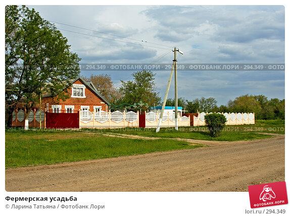 Купить «Фермерская усадьба», фото № 294349, снято 6 мая 2008 г. (c) Ларина Татьяна / Фотобанк Лори