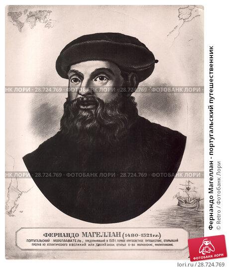 Купить «Фернандо Магеллан - португальский путешественник», фото № 28724769, снято 8 июля 2020 г. (c) Retro / Фотобанк Лори
