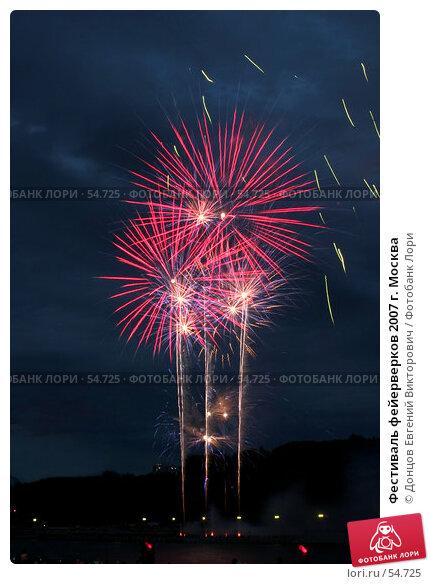 Фестиваль фейерверков 2007 г. Москва, фото № 54725, снято 1 июня 2007 г. (c) Донцов Евгений Викторович / Фотобанк Лори