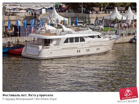 Фестиваль яхт. Яхта у причала, фото № 331877, снято 21 июня 2008 г. (c) Эдуард Межерицкий / Фотобанк Лори