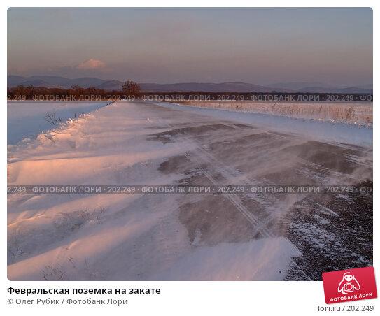 Февральская поземка на закате, фото № 202249, снято 13 февраля 2008 г. (c) Олег Рубик / Фотобанк Лори