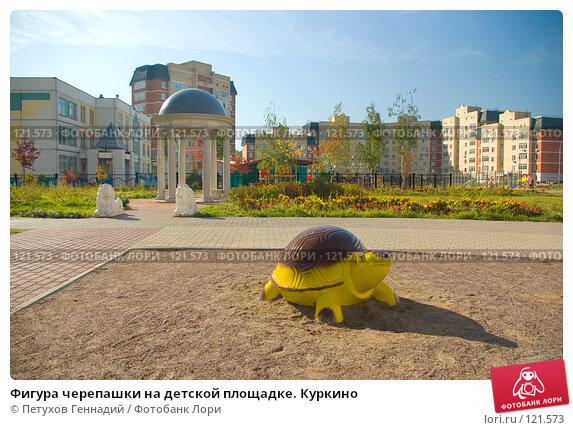 Фигура черепашки на детской площадке. Куркино, фото № 121573, снято 22 сентября 2007 г. (c) Петухов Геннадий / Фотобанк Лори