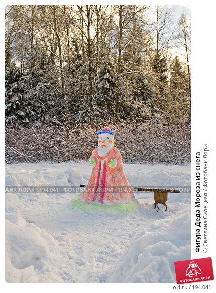 Фигура Деда Мороза из снега, фото № 194041, снято 4 февраля 2008 г. (c) Светлана Силецкая / Фотобанк Лори