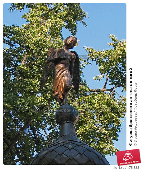 Фигурка бронзового ангела с книгой, фото № 175833, снято 12 августа 2007 г. (c) Ирина Андреева / Фотобанк Лори