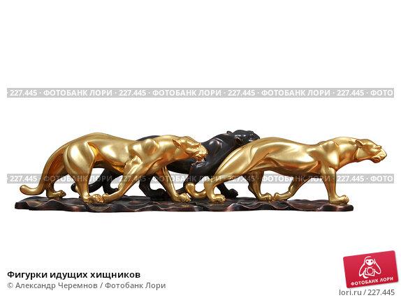 Фигурки идущих хищников, фото № 227445, снято 13 марта 2008 г. (c) Александр Черемнов / Фотобанк Лори