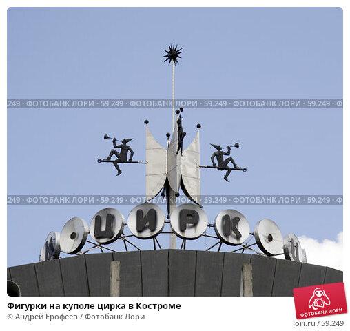 Фигурки на куполе цирка в Костроме, фото № 59249, снято 30 июня 2007 г. (c) Андрей Ерофеев / Фотобанк Лори