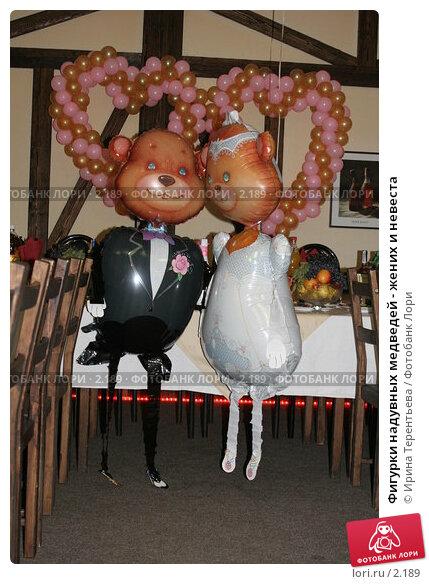 Фигурки надувных медведей - жених и невеста, эксклюзивное фото № 2189, снято 19 августа 2005 г. (c) Ирина Терентьева / Фотобанк Лори