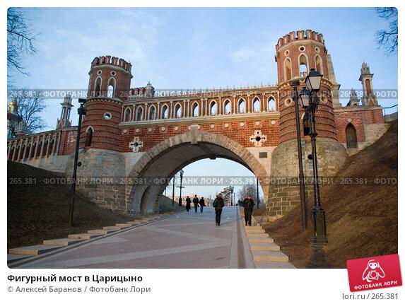 Фигурный мост в Царицыно, фото № 265381, снято 1 апреля 2008 г. (c) Алексей Баранов / Фотобанк Лори