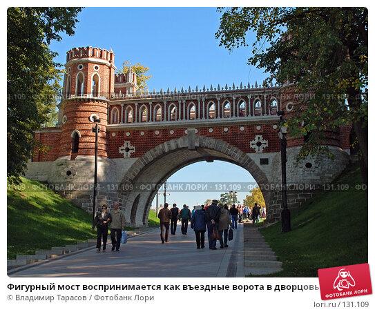 Фигурный мост воспринимается как въездные ворота в дворцовый комплекс. Москва, Царицыно, фото № 131109, снято 21 сентября 2007 г. (c) Владимир Тарасов / Фотобанк Лори