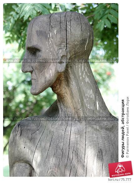 Фигуры людей, абстракция, фото № 75777, снято 23 августа 2007 г. (c) Parmenov Pavel / Фотобанк Лори