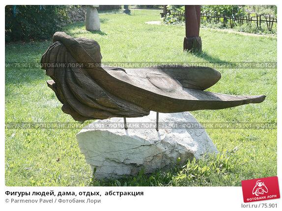 Фигуры людей, дама, отдых,  абстракция, фото № 75901, снято 23 августа 2007 г. (c) Parmenov Pavel / Фотобанк Лори