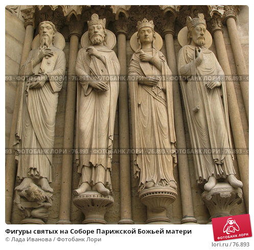 Фигуры святых на Соборе Парижской Божьей матери, фото № 76893, снято 7 апреля 2007 г. (c) Лада Иванова / Фотобанк Лори