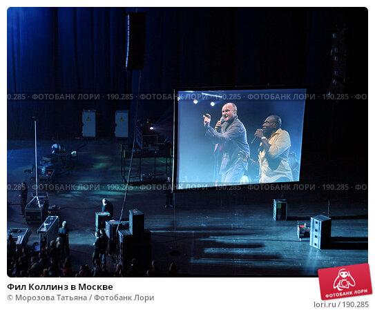 Фил Коллинз в Москве, фото № 190285, снято 20 октября 2005 г. (c) Морозова Татьяна / Фотобанк Лори