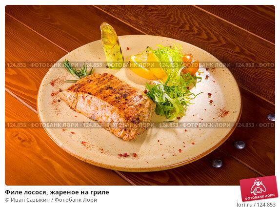Купить «Филе лосося, жареное на гриле», фото № 124853, снято 12 февраля 2007 г. (c) Иван Сазыкин / Фотобанк Лори