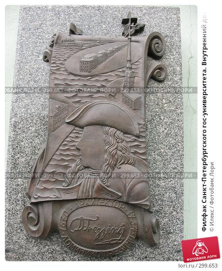 Филфак Санкт-Петербургского гос-университета. Внутренний дворик. Памятная доска, фото № 299653, снято 14 мая 2008 г. (c) Морковкин Терентий / Фотобанк Лори