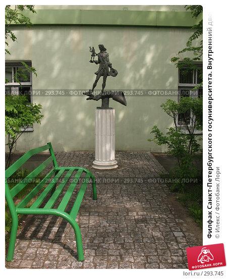 Филфак Санкт-Петербургского госуниверситета. Внутренний дворик. Скульптура. Фрагмент., фото № 293745, снято 14 мая 2008 г. (c) Морковкин Терентий / Фотобанк Лори