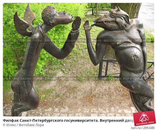 Филфак Санкт-Петербургского госуниверситета. Внутренний дворик. Скульптура ангела и беса, фото № 299649, снято 14 мая 2008 г. (c) Морковкин Терентий / Фотобанк Лори