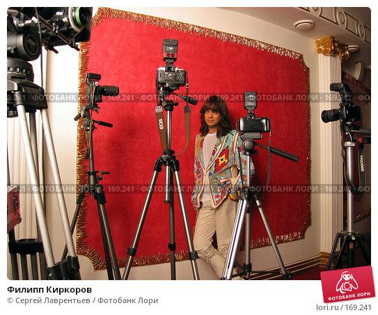 Филипп Киркоров, фото № 169241, снято 10 сентября 2003 г. (c) Сергей Лаврентьев / Фотобанк Лори