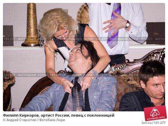 Филипп Киркоров, артист России, певец с поклонницей, фото № 131277, снято 24 ноября 2007 г. (c) Андрей Старостин / Фотобанк Лори