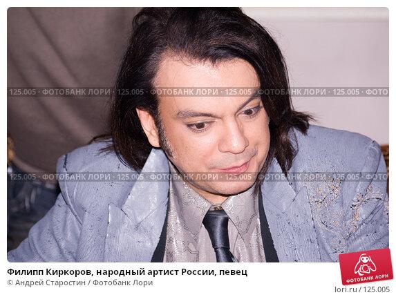 Филипп Киркоров, народный артист России, певец, фото № 125005, снято 24 ноября 2007 г. (c) Андрей Старостин / Фотобанк Лори