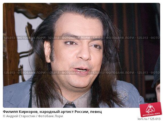 Филипп Киркоров, народный артист России, певец, фото № 125013, снято 24 ноября 2007 г. (c) Андрей Старостин / Фотобанк Лори