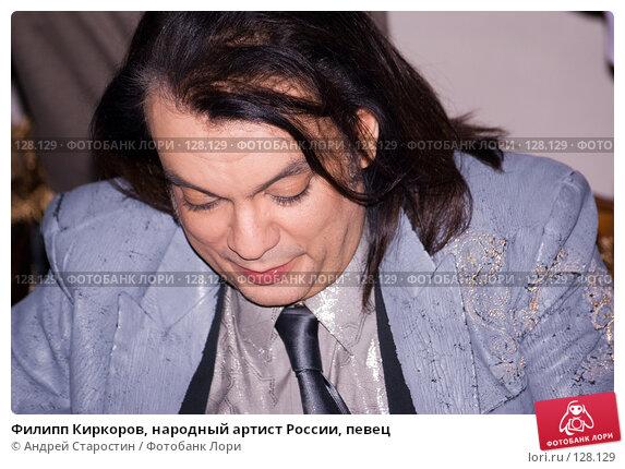 Филипп Киркоров, народный артист России, певец, фото № 128129, снято 24 ноября 2007 г. (c) Андрей Старостин / Фотобанк Лори