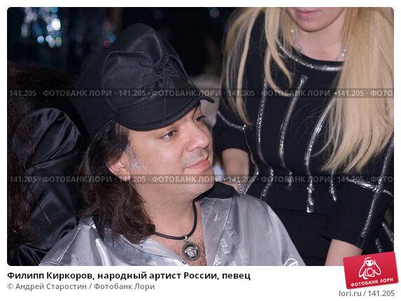 Филипп Киркоров, народный артист России, певец, фото № 141205, снято 7 декабря 2007 г. (c) Андрей Старостин / Фотобанк Лори