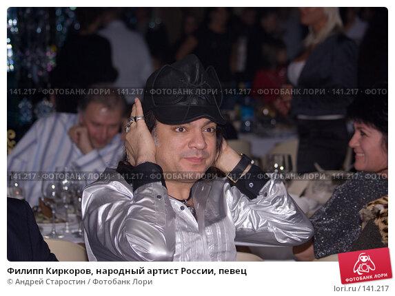 Филипп Киркоров, народный артист России, певец, фото № 141217, снято 7 декабря 2007 г. (c) Андрей Старостин / Фотобанк Лори