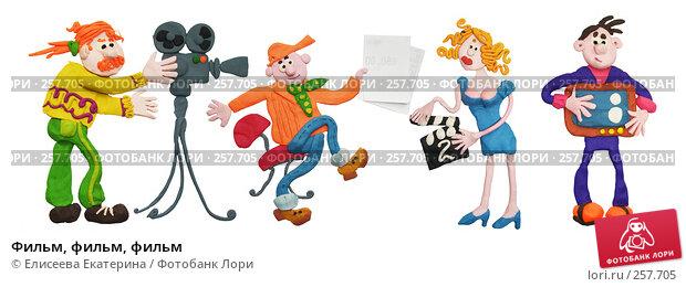 Фильм, фильм, фильм, фото № 257705, снято 24 октября 2007 г. (c) Елисеева Екатерина / Фотобанк Лори