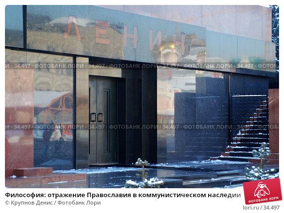 Философия: отражение Православия в коммунистическом наследии, фото № 34497, снято 28 февраля 2017 г. (c) Крупнов Денис / Фотобанк Лори