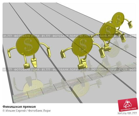 Финишная прямая, иллюстрация № 81777 (c) Ильин Сергей / Фотобанк Лори