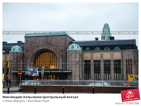 Финляндия.Хельсинки.Центральный вокзал (2015 год). Редакционное фото, фотограф Иван Маркуль / Фотобанк Лори
