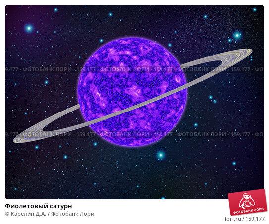 Фиолетовый сатурн, иллюстрация № 159177 (c) Карелин Д.А. / Фотобанк Лори