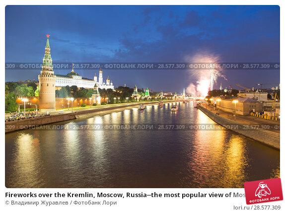 Купить «Fireworks over the Kremlin, Moscow, Russia--the most popular view of Moscow», фото № 28577309, снято 12 июня 2018 г. (c) Владимир Журавлев / Фотобанк Лори