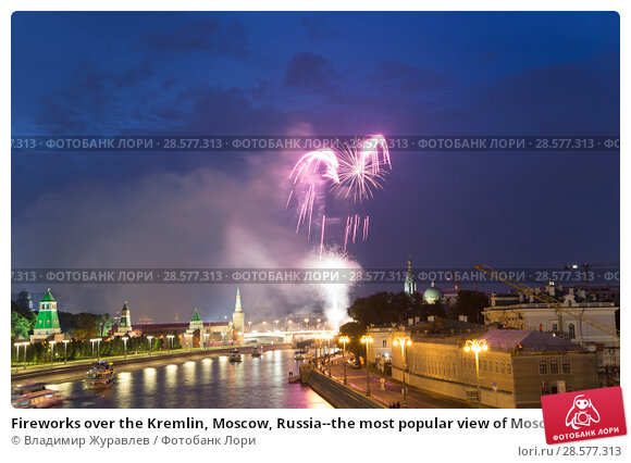 Купить «Fireworks over the Kremlin, Moscow, Russia--the most popular view of Moscow», фото № 28577313, снято 12 июня 2018 г. (c) Владимир Журавлев / Фотобанк Лори
