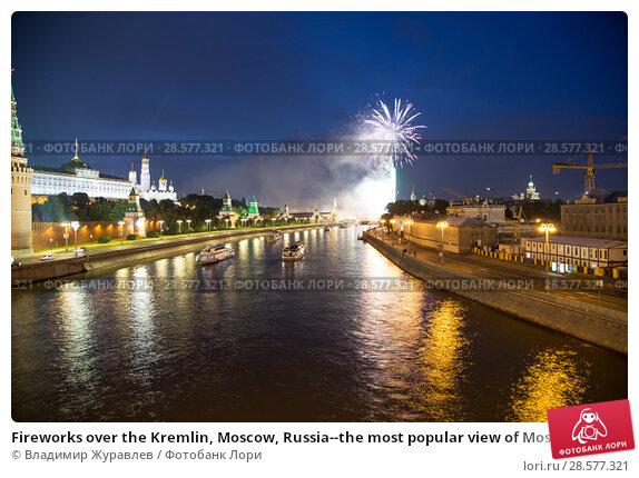 Купить «Fireworks over the Kremlin, Moscow, Russia--the most popular view of Moscow», фото № 28577321, снято 12 июня 2018 г. (c) Владимир Журавлев / Фотобанк Лори
