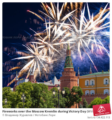 Fireworks over the Moscow Kremlin during Victory Day (WWII), Russia (2019 год). Стоковое фото, фотограф Владимир Журавлев / Фотобанк Лори