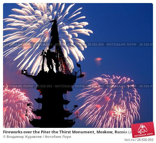 Купить «Fireworks over the Piter the Thirst Monument, Moskow, Russia (at night)», фото № 28926093, снято 1 августа 2018 г. (c) Владимир Журавлев / Фотобанк Лори