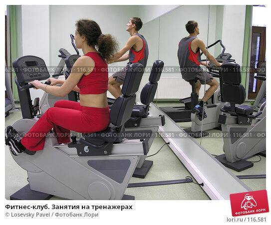 Фитнес-клуб. Занятия на тренажерах, фото № 116581, снято 29 декабря 2005 г. (c) Losevsky Pavel / Фотобанк Лори