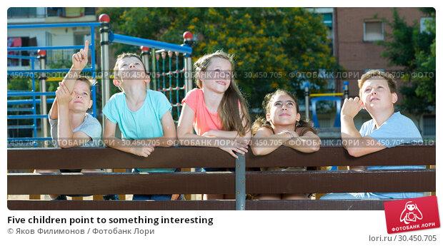 Five children point to something interesting. Стоковое фото, фотограф Яков Филимонов / Фотобанк Лори