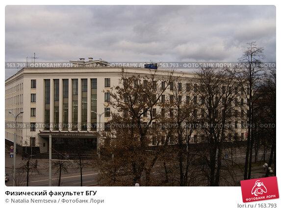 Физический факультет БГУ, эксклюзивное фото № 163793, снято 5 декабря 2007 г. (c) Natalia Nemtseva / Фотобанк Лори