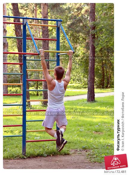 Физкультурник, фото № 72481, снято 11 августа 2007 г. (c) Ivan I. Karpovich / Фотобанк Лори